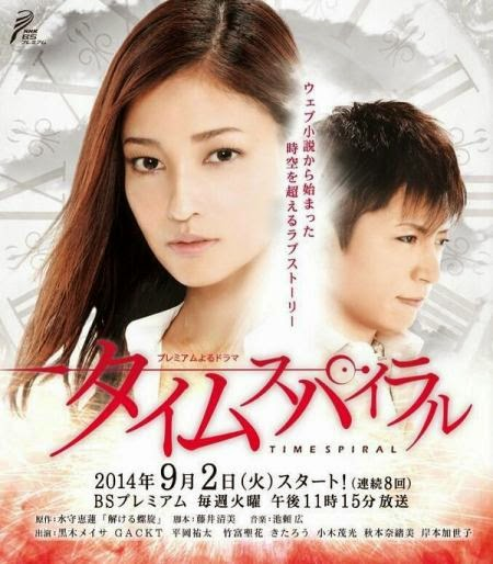 Download J-Drama Time Spiral 2014 Subtitle Indonesia