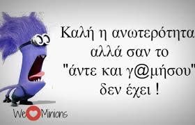 ΣΟΦΕΣ ΑΤΑΚΕΣ/ΜΗΝΥΜΑΤΑ