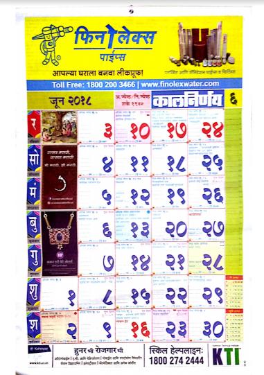 December 2018 Calendar Kalnirnay Marathi