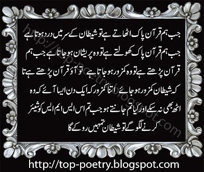 Quran-Pak-Islami-Sms-urdu