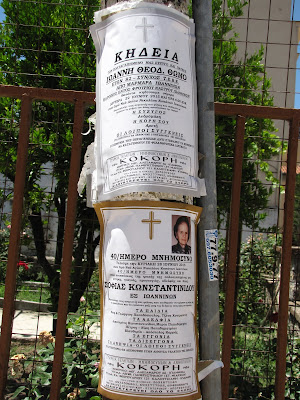 Ioannina, carteles de defunciones