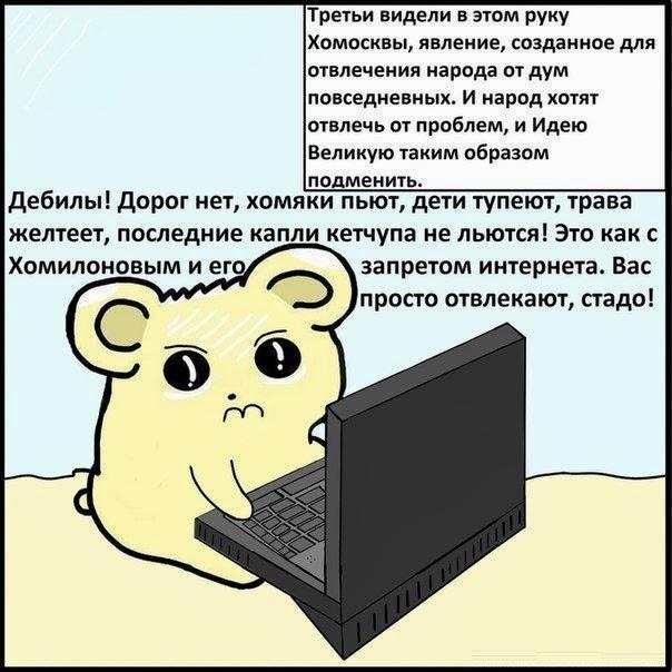 Комикс про хомяков