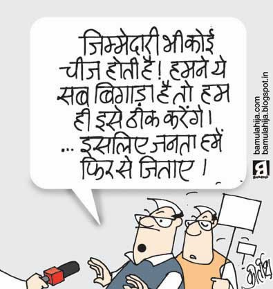 cartoons on politics, indian political cartoon, congress cartoon, corruption cartoon, election 2014 cartoons,