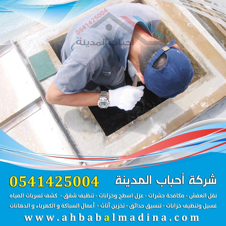 شركة تنظيف خزانات بالمدينة المنورة 0557763091 وعزل الخزانات وتسليك %D8%B9%D8%B2%D9%84%2