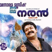  Malayalam Cinema, All time hits in Malayalam film industry, Malayalam superhit films, Highe