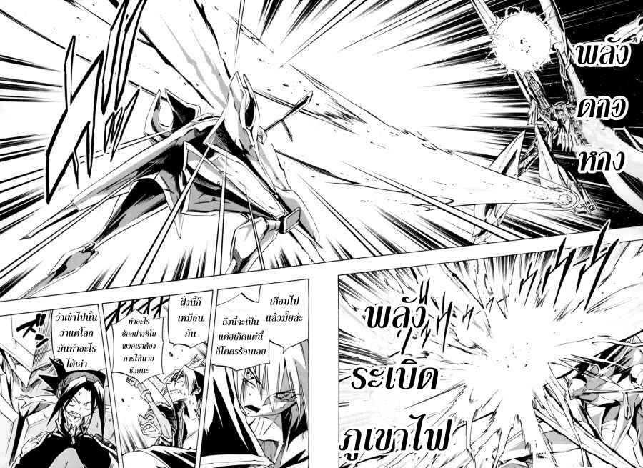 Shaman King (kang seng bang) ตอนที่ 299 TH แปลไทย
