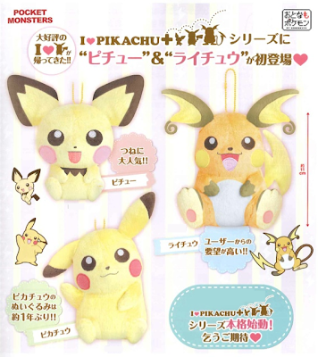 I Love Pikachu Nov 2013 Pichu Pikachu Raichu Banpresto from ToysLogic