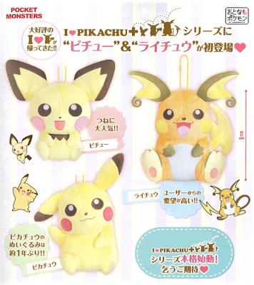 I Love Pikachu Nov 2013 Pichu Pikachu Raichu Banpresto from ToysLogic