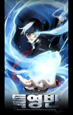 S. I. D. Manga