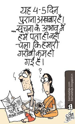 poverty cartoon, poverty, monteksingh ahluwalia cartoon, planning commission cartoon, indian political cartoon, congress cartoon