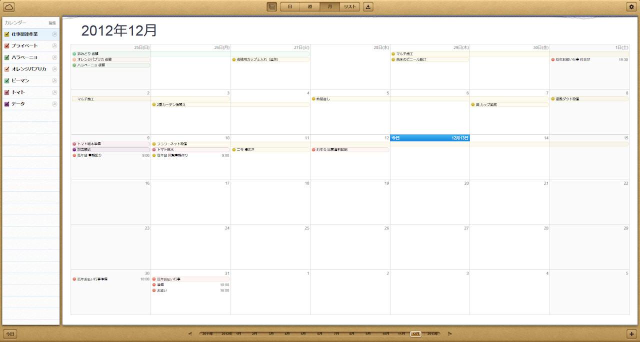 Life with a camera 2Nexus7のカレンダーとiPhone5のカレンダーを同期Nexus7のカレンダーとiPhone5のカレンダーを同期