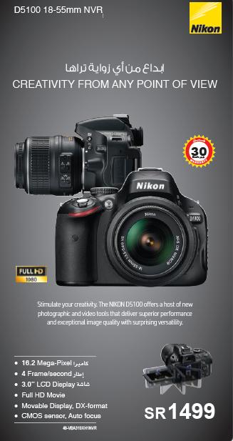 سعر كاميره نايكون Nikon D5100 فى عروض مكتبة جرير