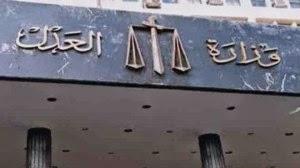 وزارة العدل تعلن عن 500 وظيفة من جميع التخصصات