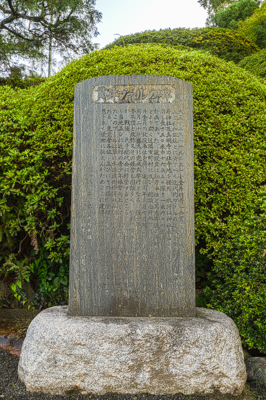 貫井プールの碑の写真