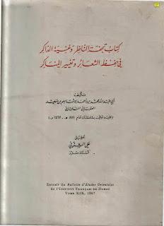 تحفة الناظر وغنية الذاكر في حفظ الشعائر و تغيير المناكر - للإمام العقباني التلمساني