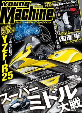 Foto Yamaha R25 2014 Spesifikasi Harga Model Motor Sport Yamaha Terbaru
