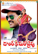 Dollarki Maro Vaipu movie wallpapers-thumbnail-13