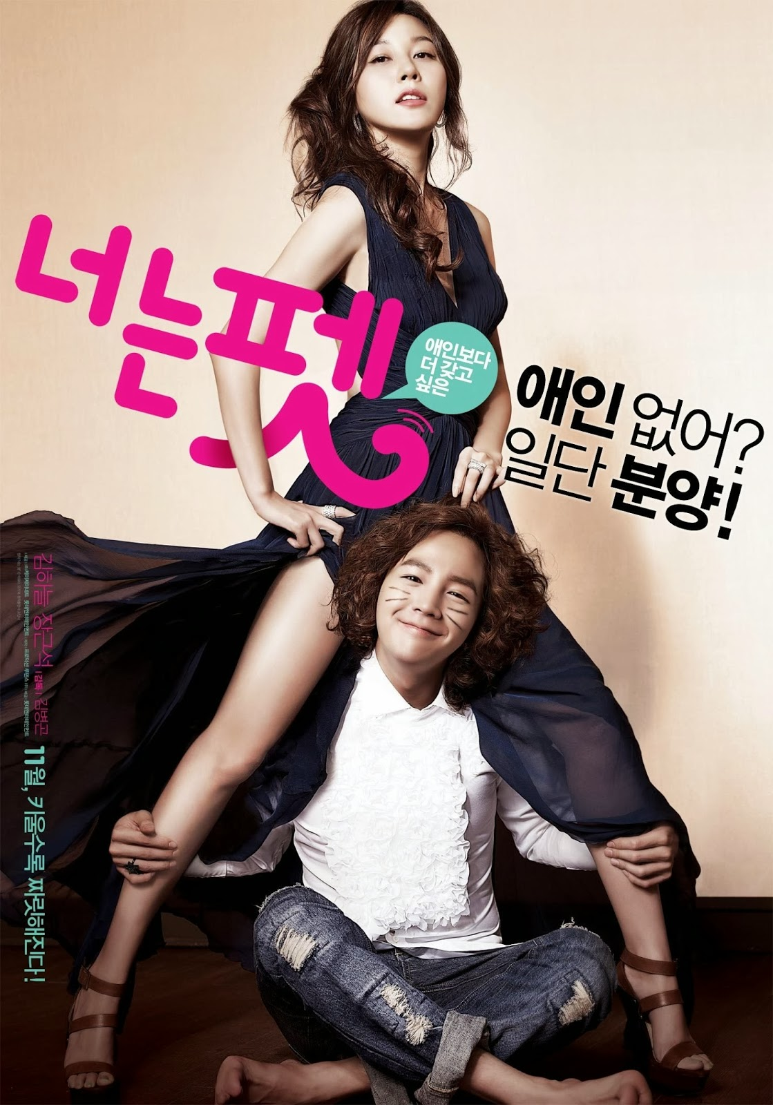 You're My Pet Film Korea, Kim Ha-Neul, Jang Geun Suk, Bluray,  Kim Byeong-kon, Yayoi Ogawa, Komedi Romantis Free Download Movie Cantik ganteng