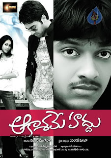 Aakasame Haddu Telugu Mp3 Songs Free  Download -2011