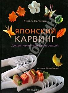 нагасима хироши книга японский кавринг украшения из овощей