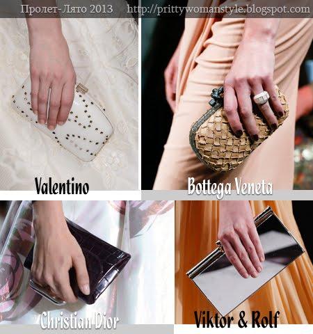 Вечерни чанти портмоне на Валентино, Ботега Венета, Кристиан Диор, Виктор и Ролф