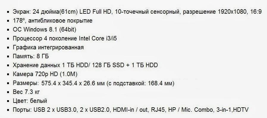 характеристики моноблока Samsung ATIV One 7 Edition