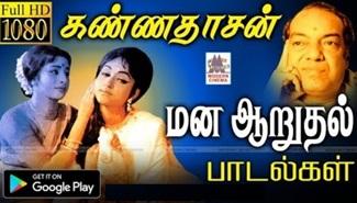 Kannadasan Mana Aruthal | Music Box