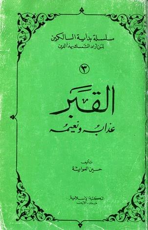 القبر عذابه ونعيمه لـ حسين العوايشة