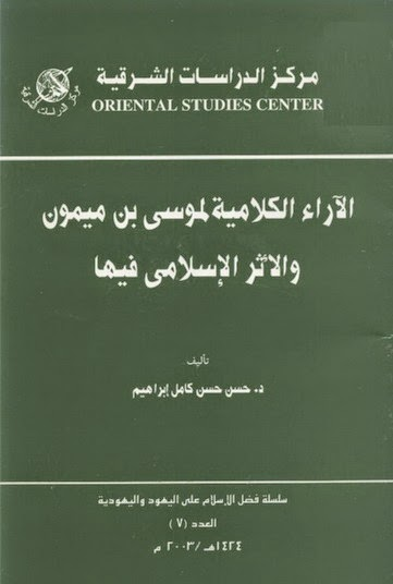 الآراء الكلامية لموسى بن ميمون والأثر الإسلامي فيها - حسن حسن كامل إبراهيم pdf