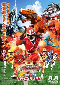 Shuriken Sentai Ninninger The Movie: The Dinosaur Lord's Splendid Ninja Scroll! Sub