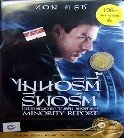 Minority Report หน่วยสกัดอาชญากรรม ล่าอนาคต HD 2002 FullHD1080p