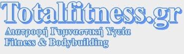 Fitness & Bodybuilding - Διατροφή Γυμναστική Υγεία