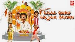 CHAL GURU HO JA SHURU 2015 Full Hindi Movie Watch Online In HD,Mp4