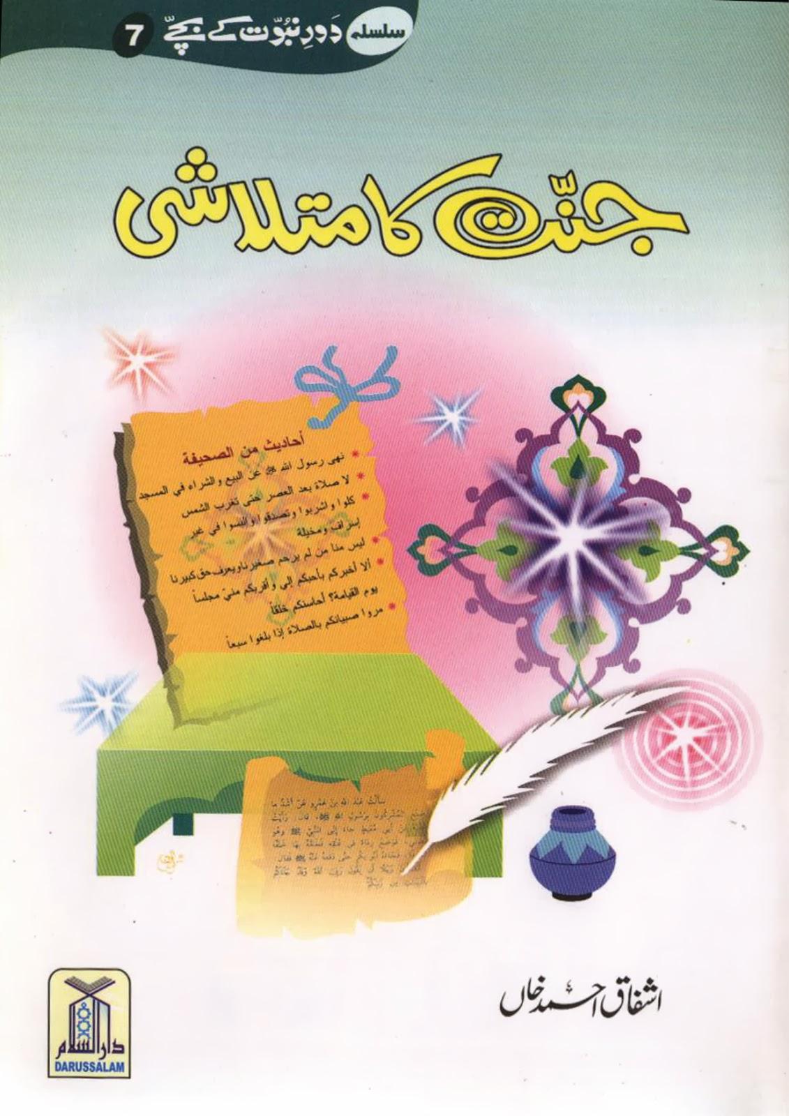 http://urduguru1.blogspot.com/2014/02/janat-ka-matlish-abdullah-bin-amar-ra.html