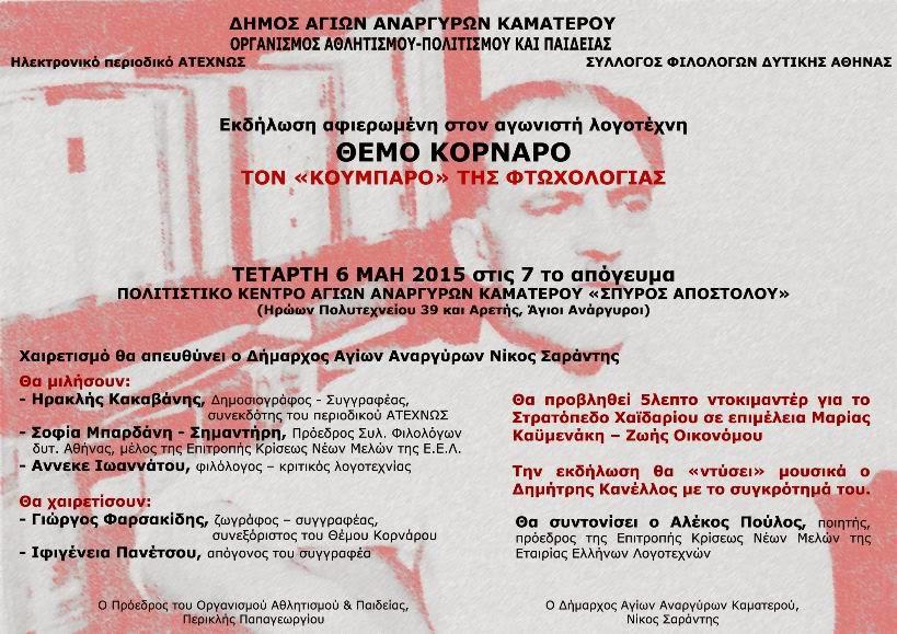 Τετάρτη 6/5/2015 Πολιτιστικό Κέντρο Αγ. Αναργύρων - Καματερού
