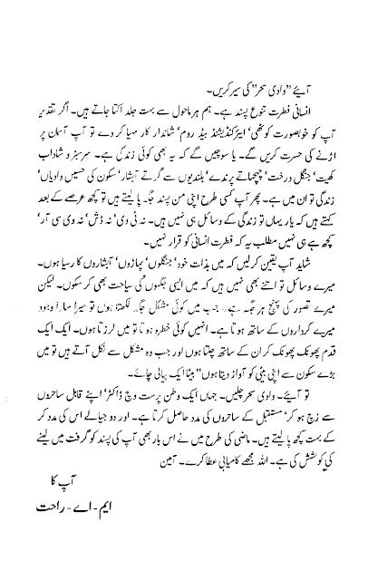 urdu sexy story in