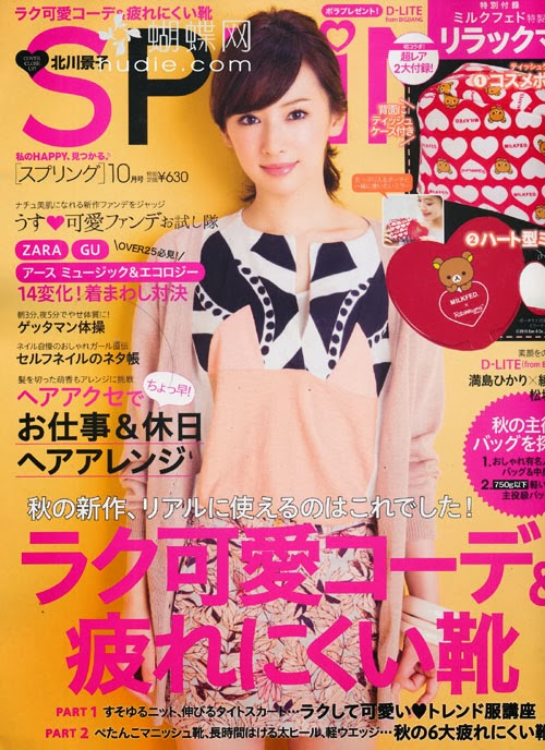 SPRiNG (スプリング) October 2013 Keiko Kitagawa  北川景子