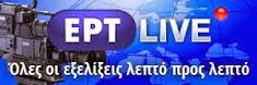 Δείτε live TV και Διαδηλώσεις από εδώ..!ΚΛΙΚ ΣΤΗΝ ΙΚΌΝΑ