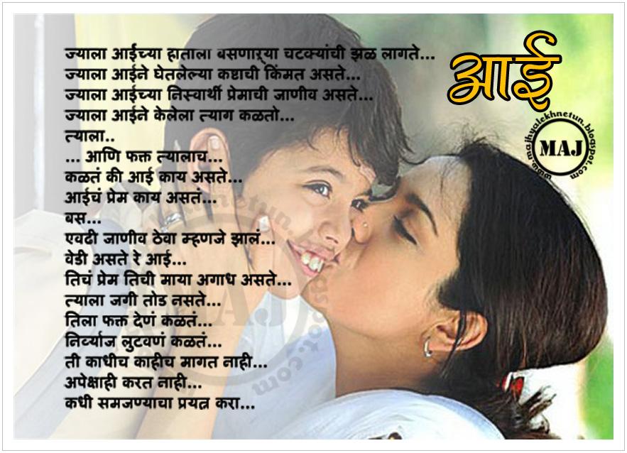 essay on aai in marathi