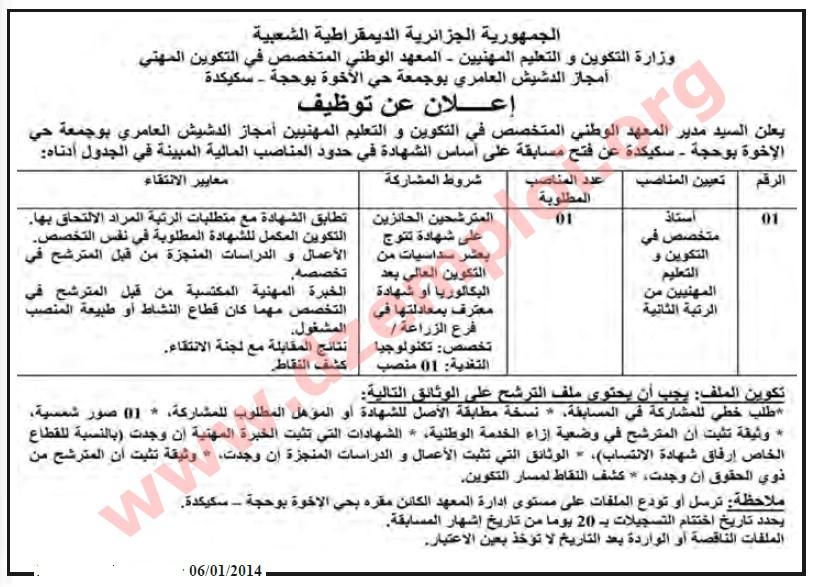 إعلان مسابقة توظيف في المعهد الوطني المتخصص في التكوين المهني أمجاز الدشيش العامري ب 5.jpg