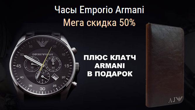 мужское портмоне Armani + часы Emporio Armani в подарок!