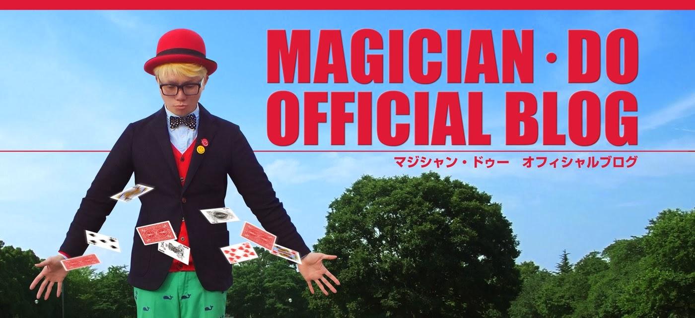 マジシャン・ドゥー オフィシャルブログ
