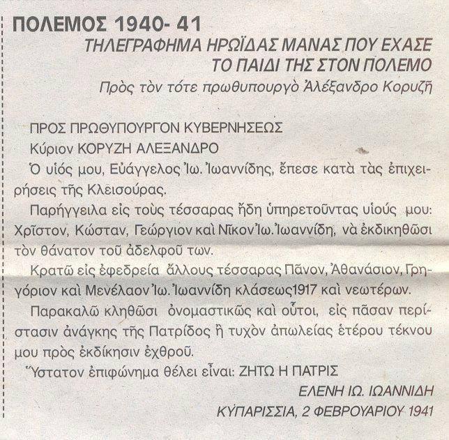Ιδού οι Έλληνες...