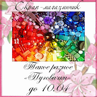 http://my-scrap-shop.blogspot.ru/2015/03/blog-post_20.html#more