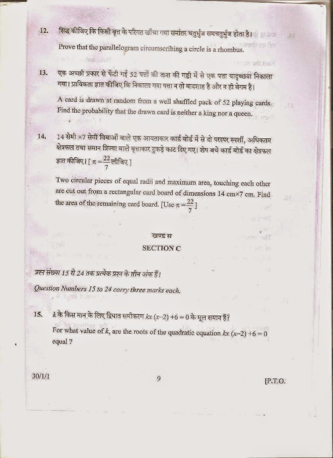cbse class 10th mathematics question paper 2013