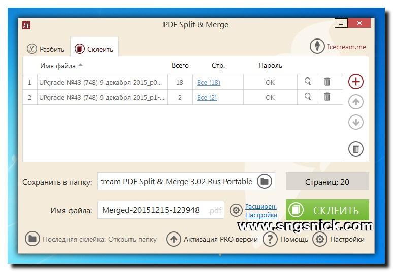 Программу по объединению файлов пдф