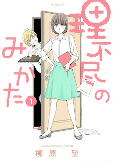 Rifujin no Mikata (理不尽のみかた) – Update Volume 1