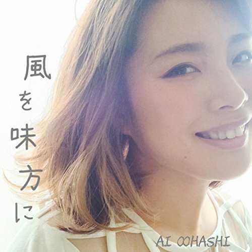 [Single] 大橋藍 – 風を味方に (2015.04.29/MP3/RAR)