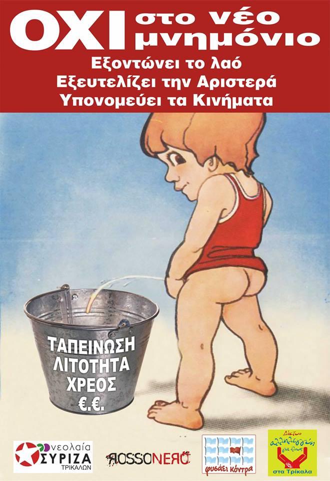 ΛΑΟΣ ΕΝΩΜΕΝΟΣ ΠΟΤΕ ΝΙΚΗΜΕΝΟΣ