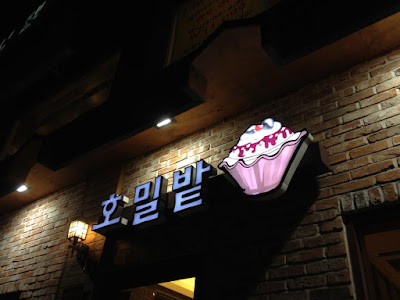 호밀밭 (Homilbat), Where to Get Bingsu in Sinchon